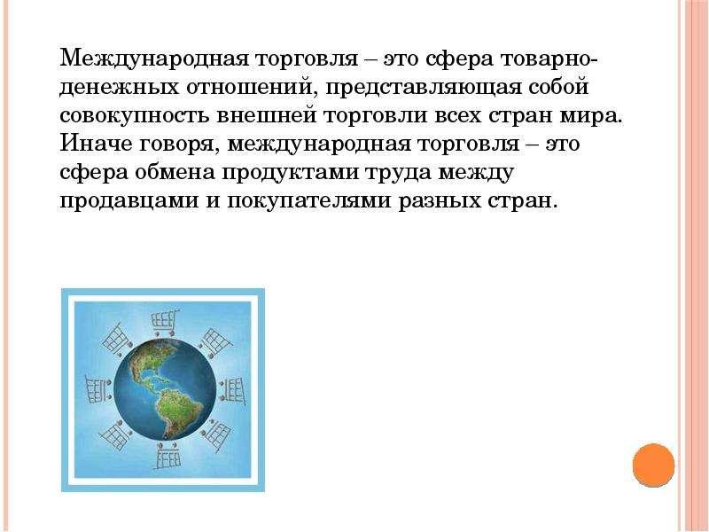 Международная торговля – это сфера товарно-денежных отношений, представляющая собой совокупность вне