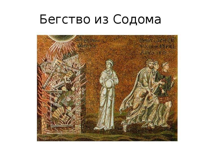 Бегство из Содома