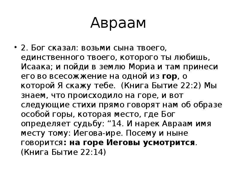 Авраам 2. Бог сказал: возьми сына твоего, единственного твоего, которого ты любишь, Исаака; и пойди