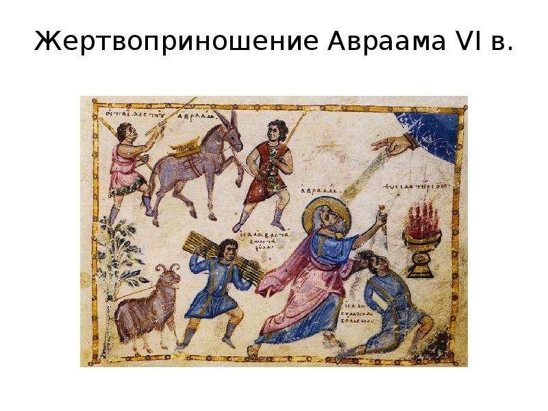 Жертвоприношение Авраама VI в.