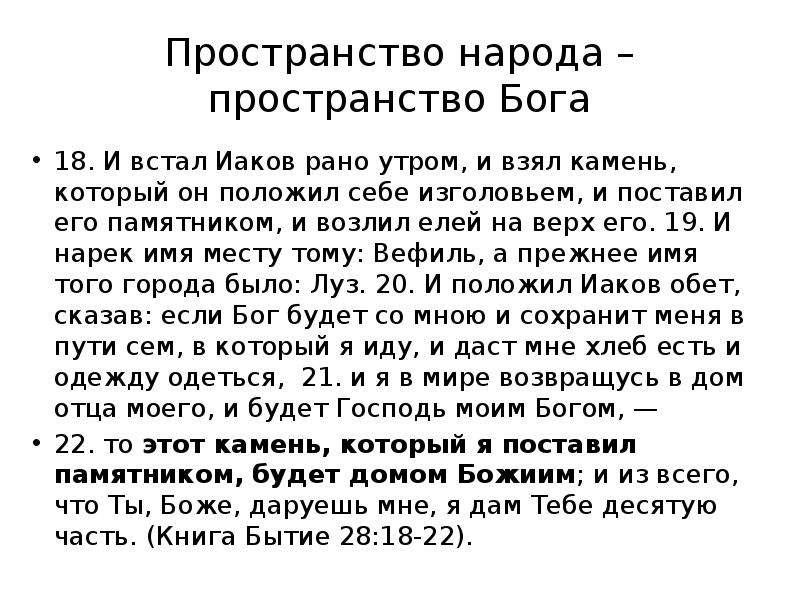Пространство народа – пространство Бога 18. И встал Иаков рано утром, и взял камень, который он поло