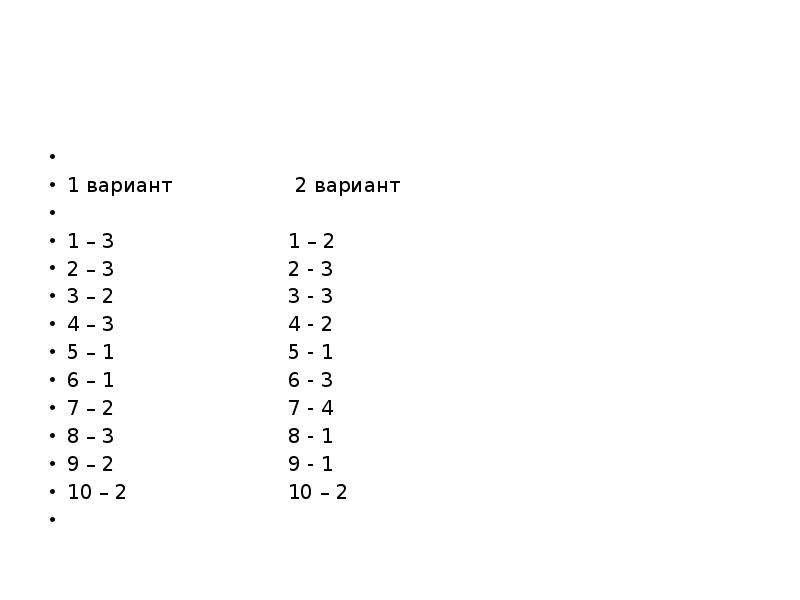 1 вариант 2 вариант 1 – 3 1 – 2 2 – 3 2 - 3 3 – 2 3 - 3 4 – 3 4 - 2 5 – 1 5 - 1 6 – 1 6 - 3 7 – 2 7