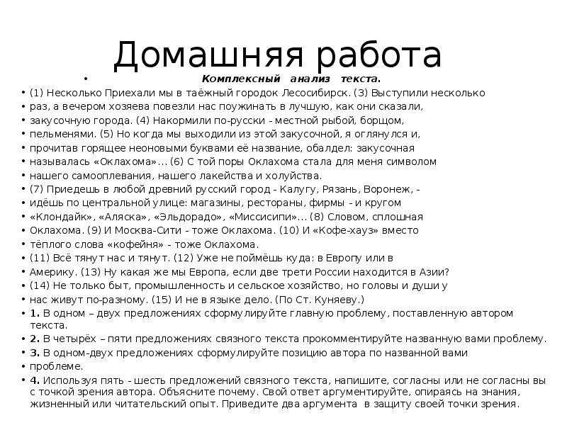 Домашняя работа Комплексный анализ текста. (1) Несколько Приехали мы в таёжный городок Лесосибирск.