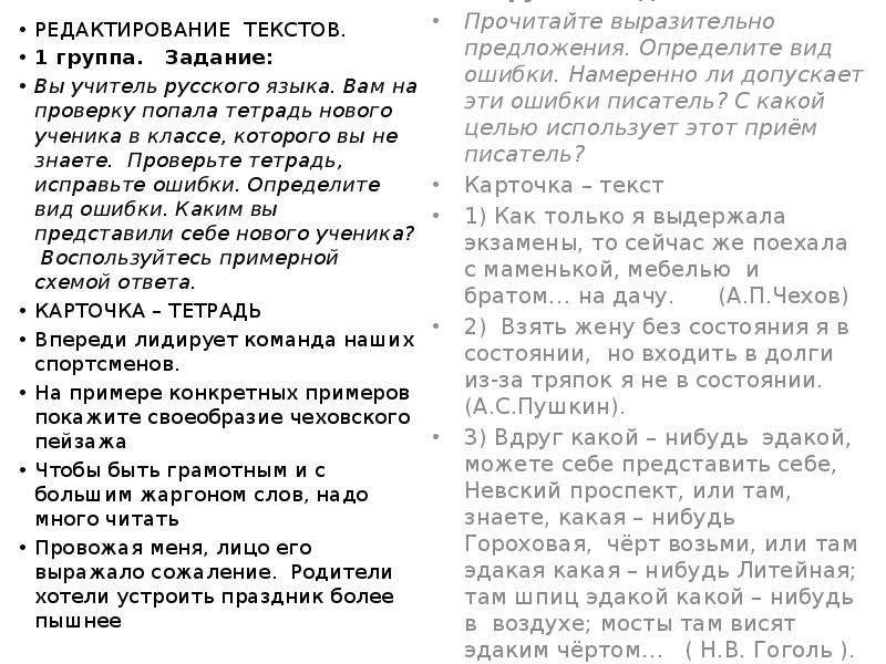 РЕДАКТИРОВАНИЕ ТЕКСТОВ. 1 группа. Задание: Вы учитель русского языка. Вам на проверку попала тетрадь