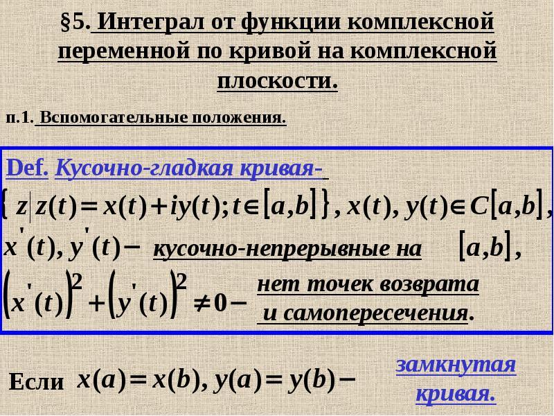 Презентация Интеграл от функции комплексной переменной по кривой на комплексной плоскости