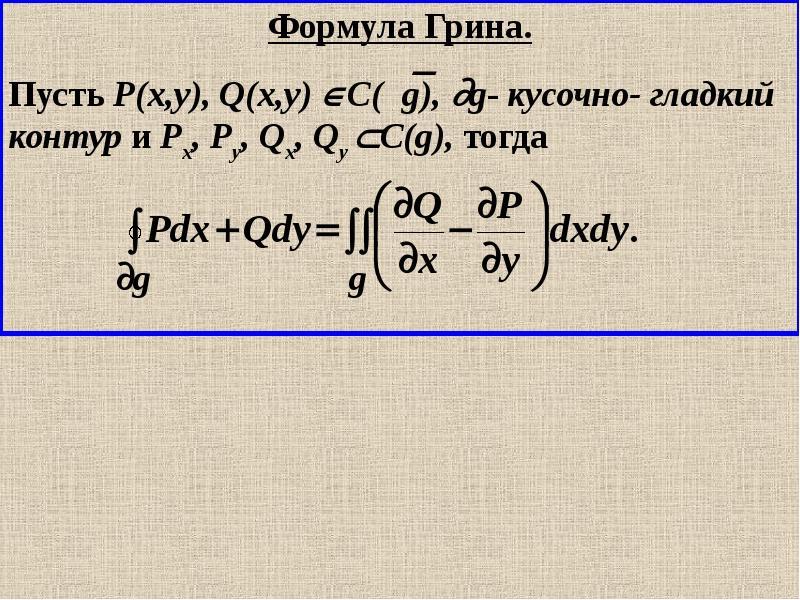 Формула Грина.