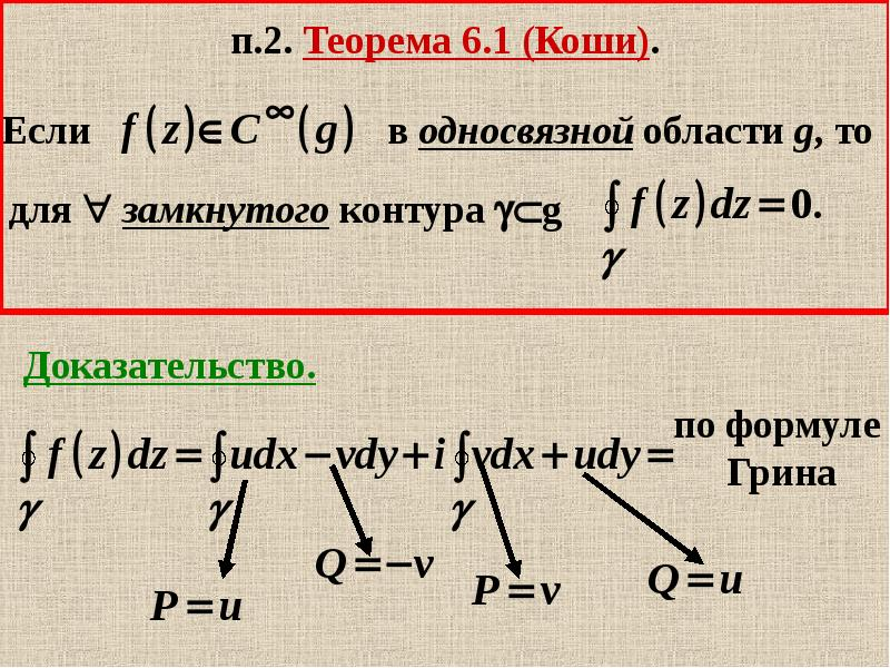 п. 2. Теорема 6. 1 (Коши).