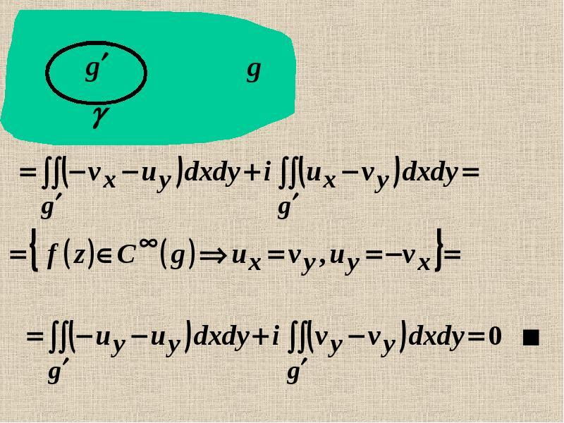 Интеграл от функции комплексной переменной по кривой на комплексной плоскости, слайд 13