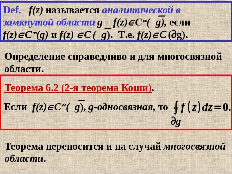 Интеграл от функции комплексной переменной по кривой на комплексной плоскости, слайд 15