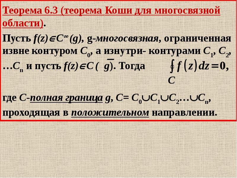 Теорема 6. 3 (теорема Коши для многосвязной области).