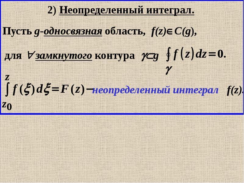 2) Неопределенный интеграл.