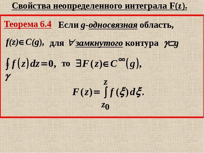Свойства неопределенного интеграла F(z).