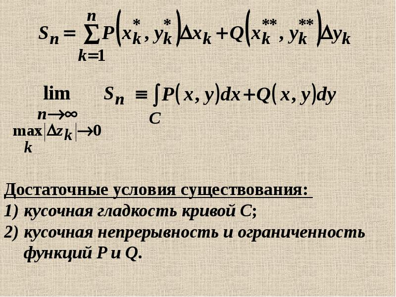 Интеграл от функции комплексной переменной по кривой на комплексной плоскости, слайд 3
