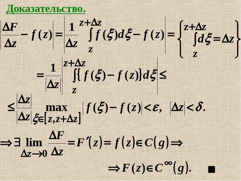 Интеграл от функции комплексной переменной по кривой на комплексной плоскости, слайд 21