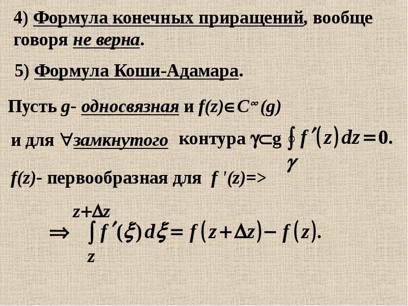 Интеграл от функции комплексной переменной по кривой на комплексной плоскости, слайд 24