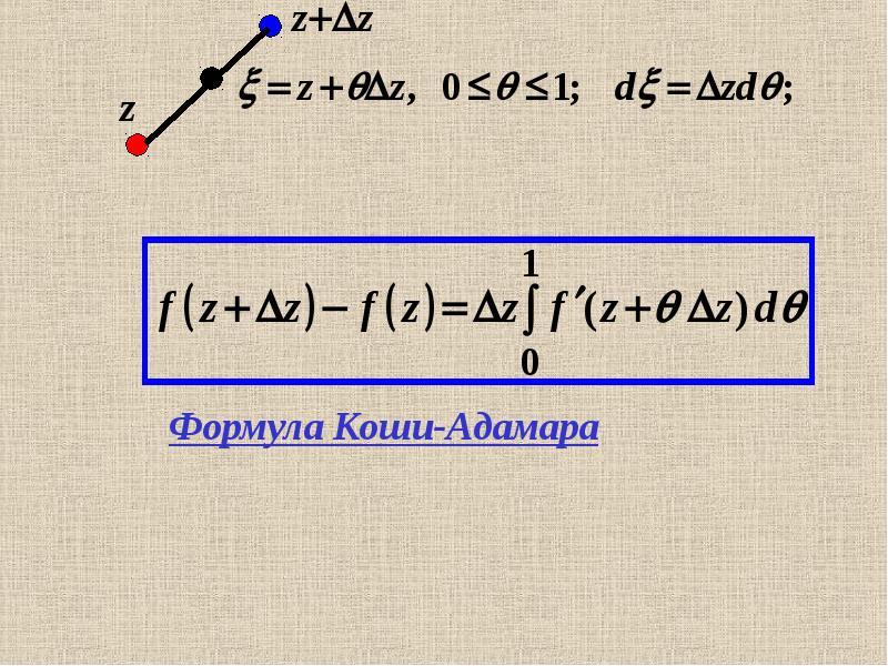 Интеграл от функции комплексной переменной по кривой на комплексной плоскости, слайд 25