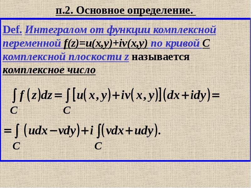п. 2. Основное определение.