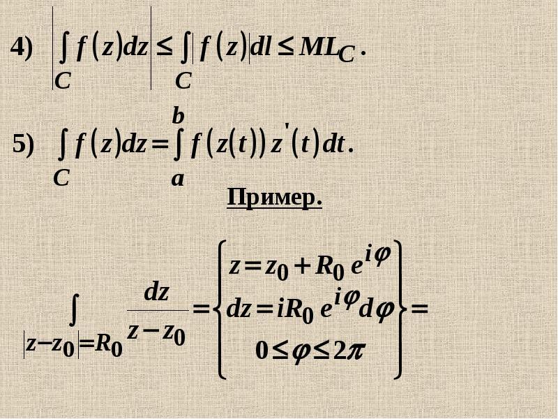Интеграл от функции комплексной переменной по кривой на комплексной плоскости, слайд 7