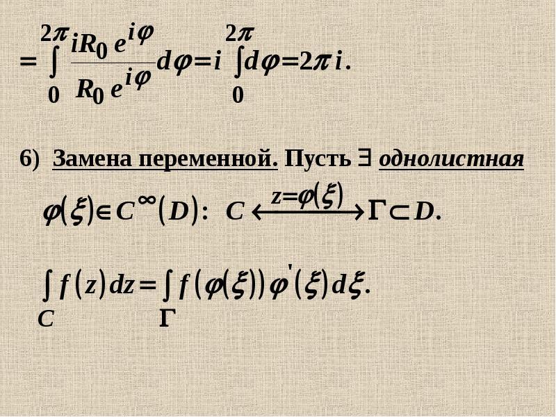 Интеграл от функции комплексной переменной по кривой на комплексной плоскости, слайд 8