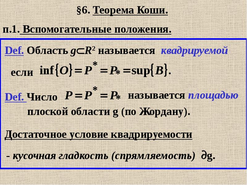 §6. Теорема Коши. п. 1. Вспомогательные положения.