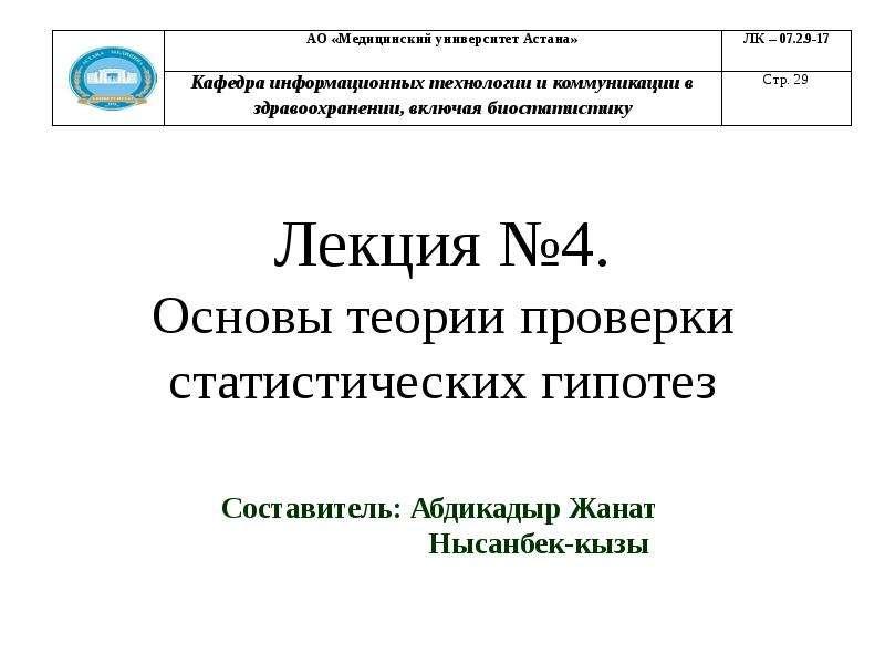 Презентация Основы теории проверки статистических гипотез