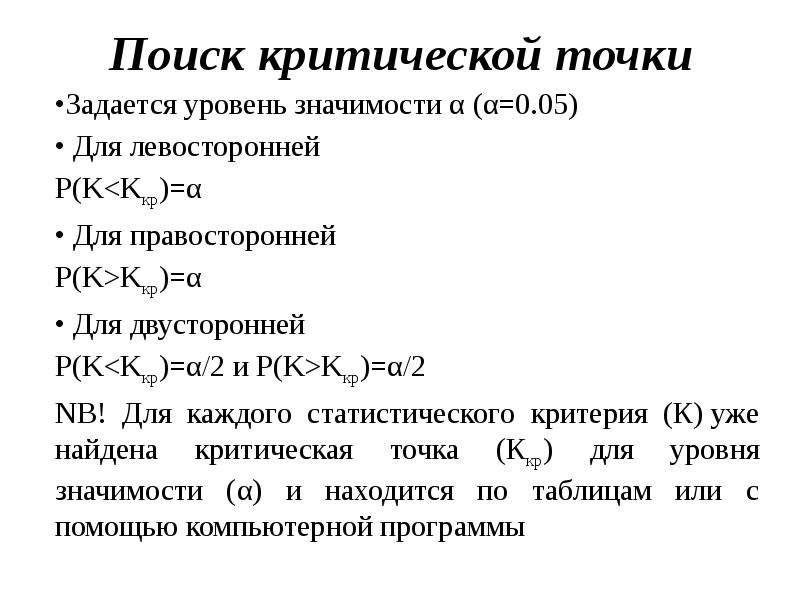 Поиск критической точки •Задается уровень значимости α (α=0. 05) • Для левосторонней P(K<Kкр)=α •