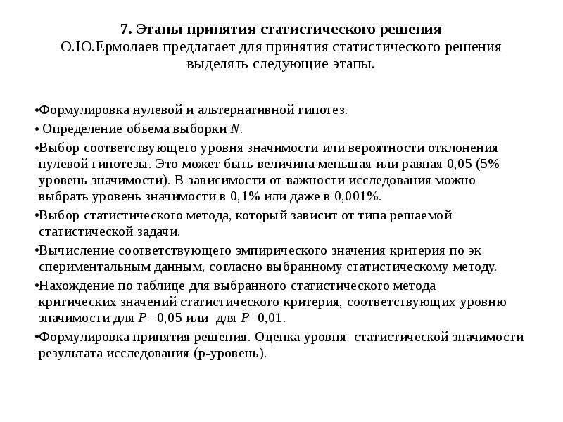 7. Этапы принятия статистического решения О. Ю. Ермолаев предлагает для принятия статистического реш