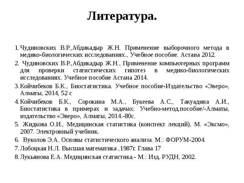 Литература. Чудиновских В. Р. ,Абдикадыр Ж. Н. Применение выборочного метода в медико-биологических