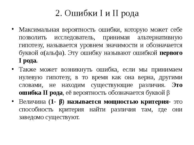 2. Ошибки I и II рода Максимальная вероятность ошибки, которую может себе позволить исследователь, п