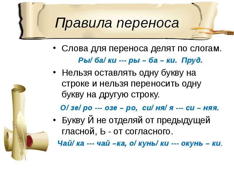 Правила переноса Слова для переноса делят по слогам. Ры/ ба/ ки --- ры – ба – ки. Пруд. Нельзя остав