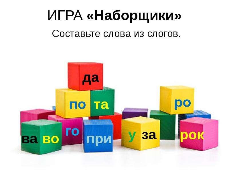 ИГРА «Наборщики» Составьте слова из слогов.