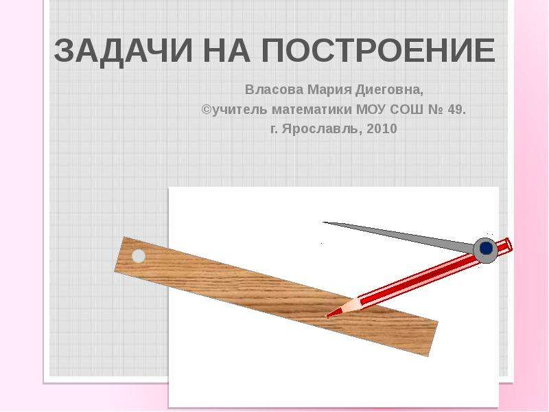 Презентация Задачи на геометрические построения с помощью циркуля и линейки