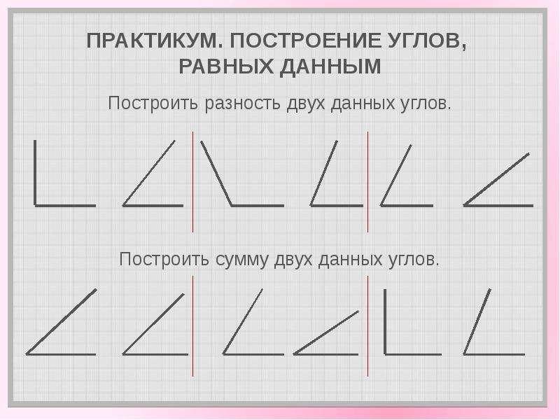 ПРАКТИКУМ. ПОСТРОЕНИЕ УГЛОВ, РАВНЫХ ДАННЫМ Построить разность двух данных углов.