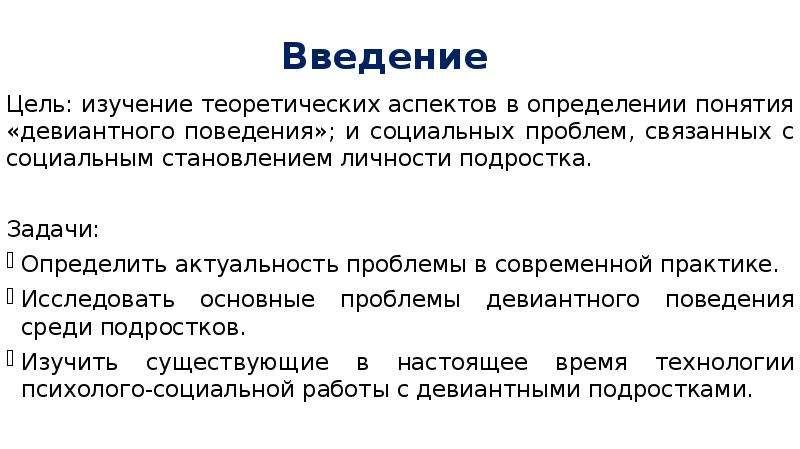 Введение Цель: изучение теоретических аспектов в определении понятия «девиантного поведения»; и соци