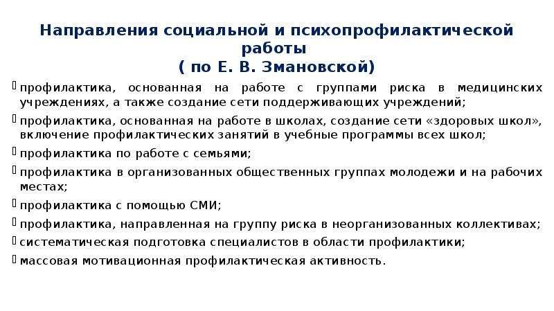 Направления социальной и психопрофилактической работы ( по Е. В. Змановской) профилактика, основанна