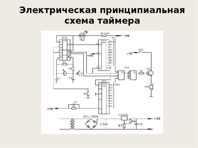Электрическая принципиальная схема таймера