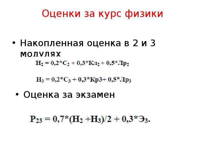Оценки за курс физики Накопленная оценка в 2 и 3 модулях