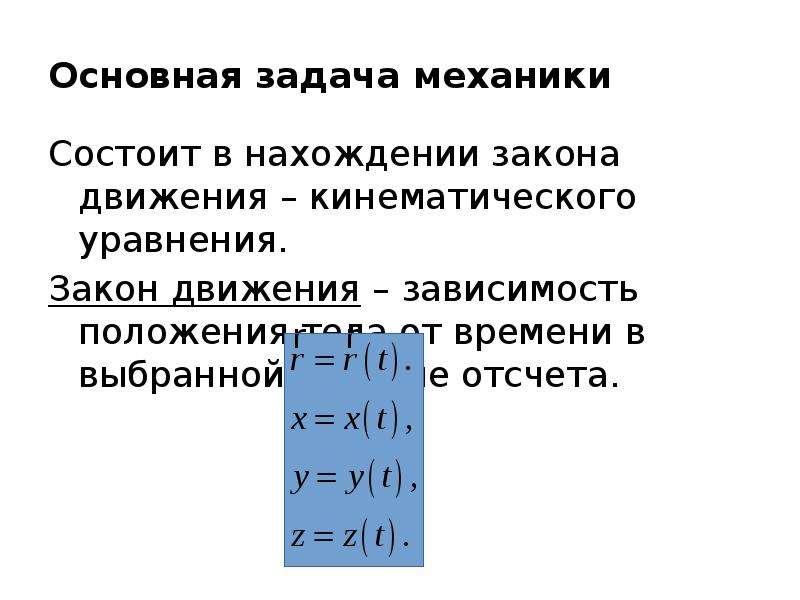 Основная задача механики Состоит в нахождении закона движения – кинематического уравнения. Закон дви