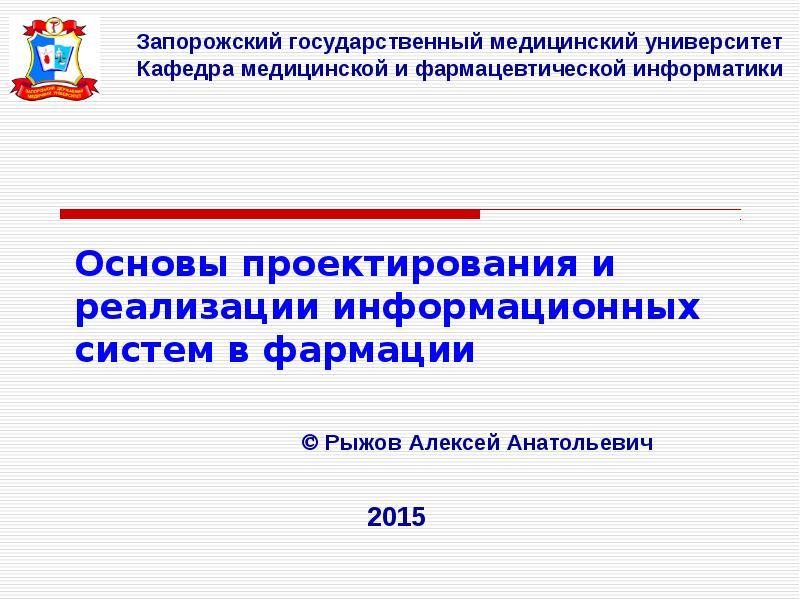Презентация Основы проектирования и реализации информационных систем в фармации