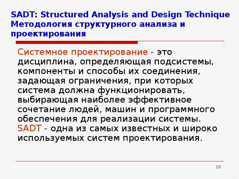 SADT: Structured Analysis and Design Technique Методология структурного анализа и проектирования Сис