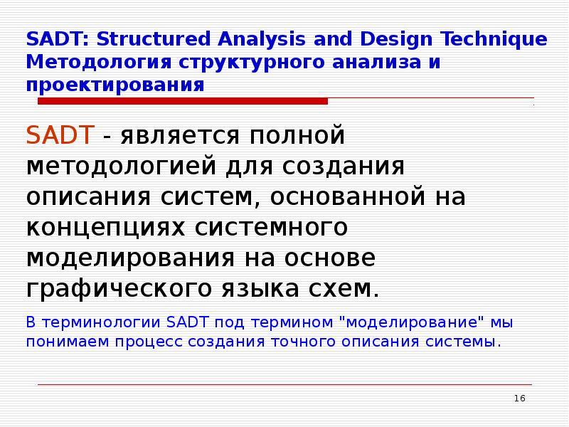 SADT: Structured Analysis and Design Technique Методология структурного анализа и проектирования SAD