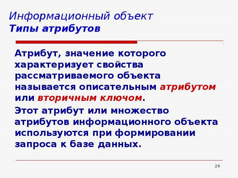 Информационный объект Типы атрибутов Атрибут, значение которого характеризует свойства рассматриваем