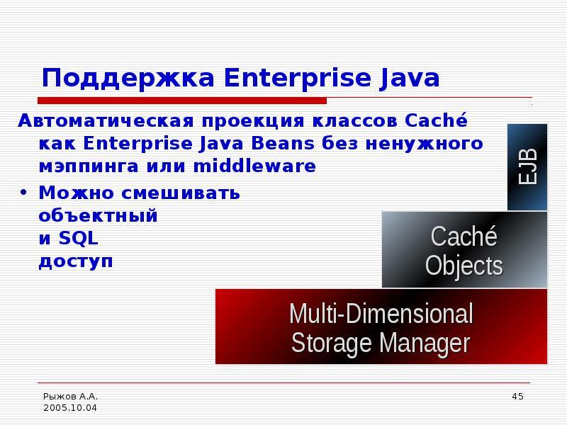 Поддержка Enterprise Java Автоматическая проекция классов Caché как Enterprise Java Beans без ненужн