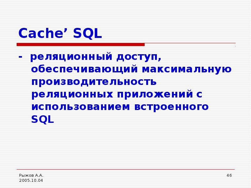 Cache' SQL - реляционный доступ, обеспечивающий максимальную производительность реляционных приложен