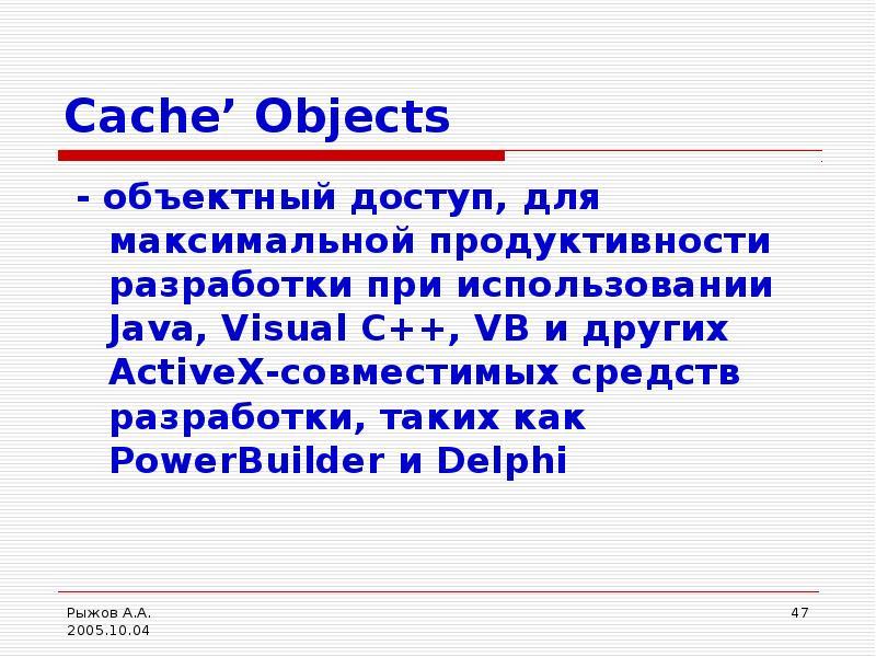 Cache' Objects - объектный доступ, для максимальной продуктивности разработки при использовании Java
