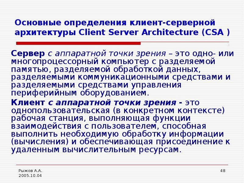 Основные определения клиент-серверной архитектуры Client Server Architecture (CSA ) Сервер с аппарат