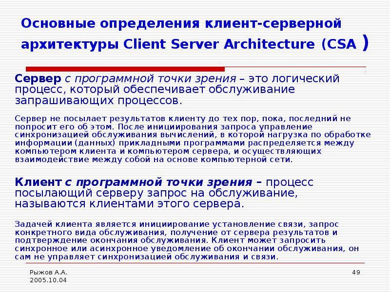Основные определения клиент-серверной архитектуры Client Server Architecture (CSA ) Сервер с програм