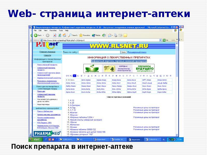 Основы проектирования и реализации информационных систем в фармации, слайд 56