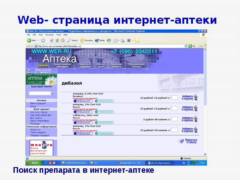 Web- страница интернет-аптеки