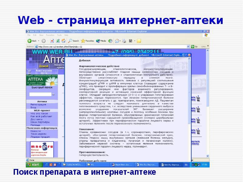 Web - страница интернет-аптеки